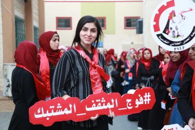 جبهة العمل الطلابي التقدمية غرسٌ وبناء (16)