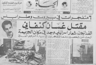 صور نادرة للشهيد القائد غسان كنفاني  (26)