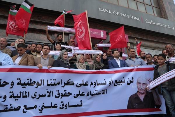 احتجاج امام البنوك_4.JPG