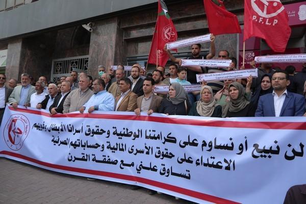 احتجاج امام البنوك_3.JPG