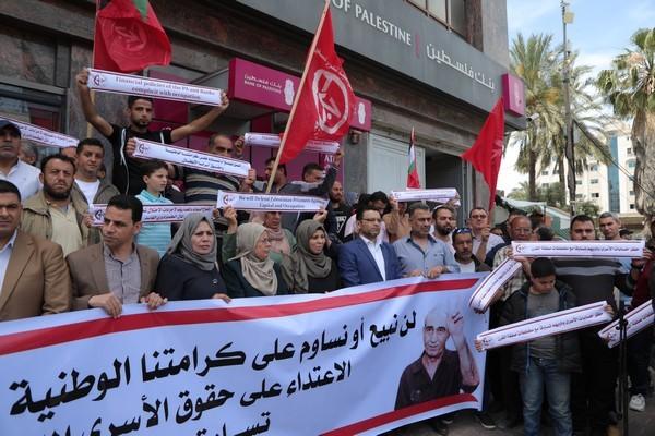 احتجاج امام البنوك_2.JPG
