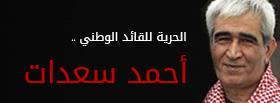 تضامن مع الامين العام للجبهة الشعبية احمد سعدات